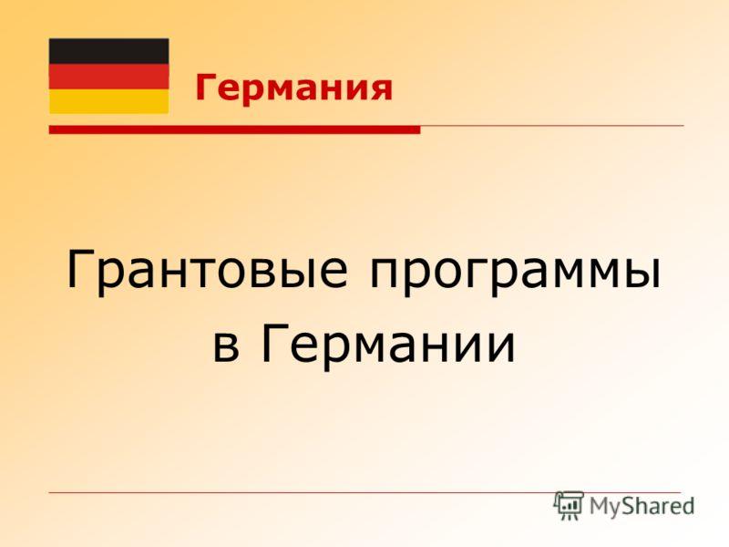 Грантовые программы в Германии Германия