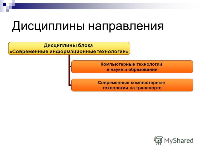 Дисциплины блока «Современные информационные технологии» Компьютерные технологии в науке и образовании Современные компьютерные технологии на транспорте