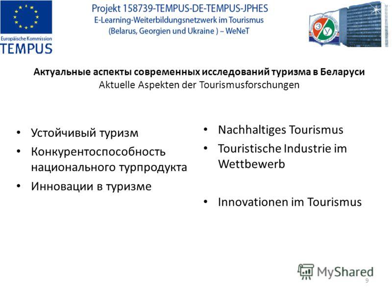 Актуальные аспекты современных исследований туризма в Беларуси Aktuelle Aspekten der Tourismusforschungen Устойчивый туризм Конкурентоспособность национального турпродукта Инновации в туризме Nachhaltiges Tourismus Touristische Industrie im Wettbewer