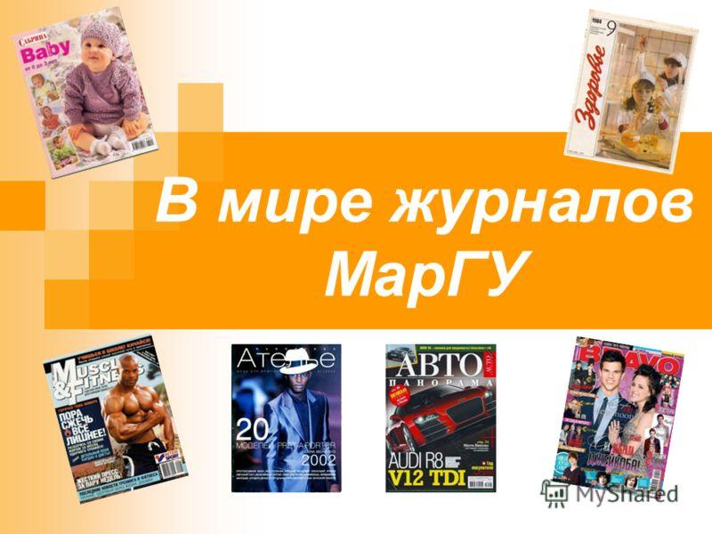 В мире журналов МарГУ