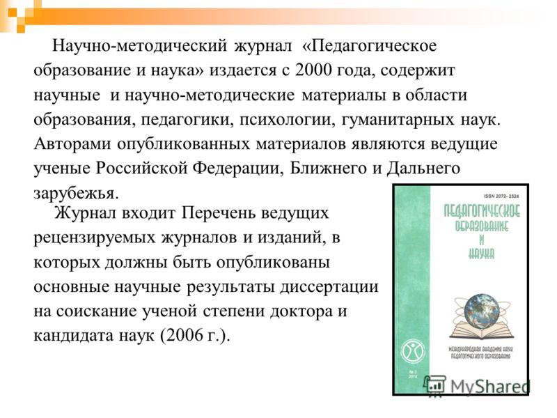 Научно-методический журнал «Педагогическое образование и наука» издается с 2000 года, содержит научные и научно-методические материалы в области образования, педагогики, психологии, гуманитарных наук. Авторами опубликованных материалов являются ведущ