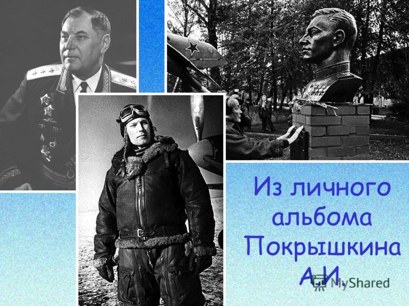 Из личного альбома Покрышкина А.И.