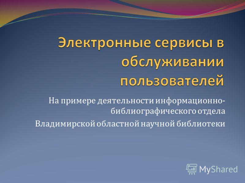 На примере деятельности информационно- библиографического отдела Владимирской областной научной библиотеки