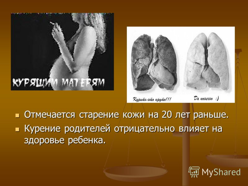 Отмечается старение кожи на 20 лет раньше. Курение родителей отрицательно влияет на здоровье ребенка.