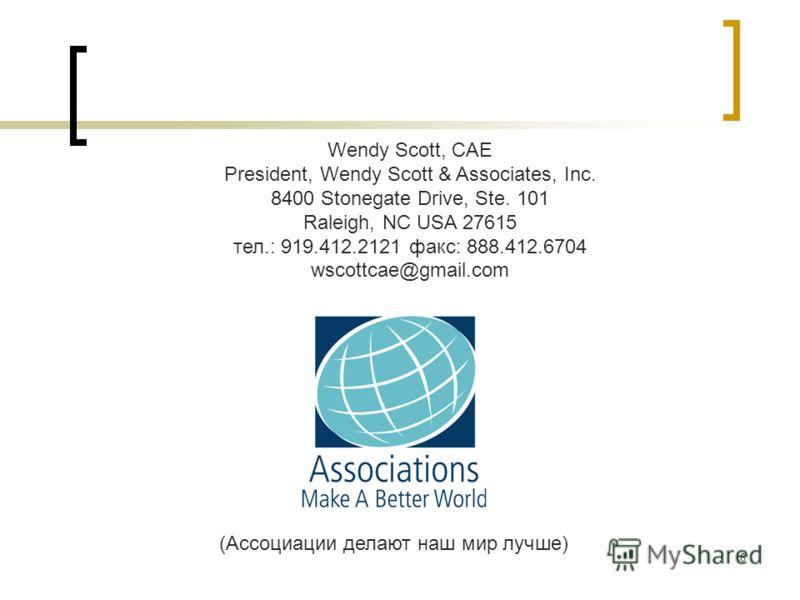 6 Wendy Scott, CAE President, Wendy Scott & Associates, Inc. 8400 Stonegate Drive, Ste. 101 Raleigh, NC USA 27615 тел.: 919.412.2121 факс: 888.412.6704 wscottcae@gmail.com (Ассоциации делают наш мир лучше)
