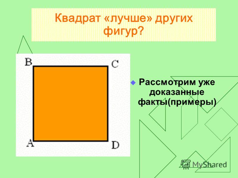 С помощью квадрата со стороной 1 измеряют площади всех фигур!