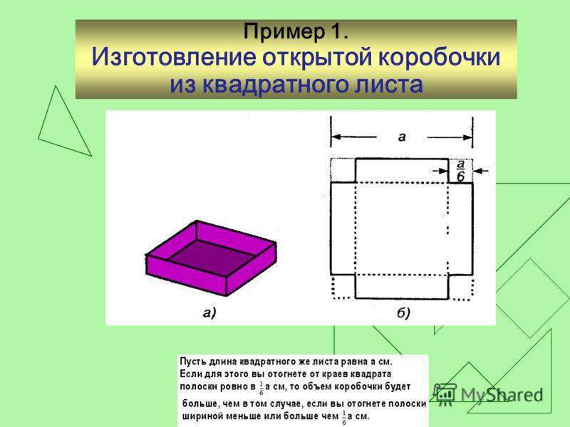 Квадрат «лучше» других фигур? Рассмотрим уже доказанные факты(примеры)