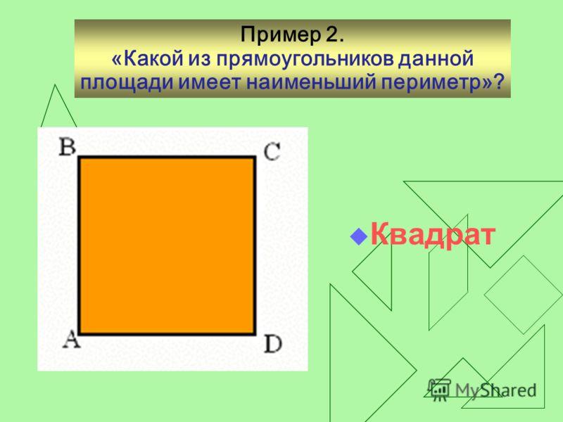 Пример 1. Изготовление открытой коробочки из квадратного листа