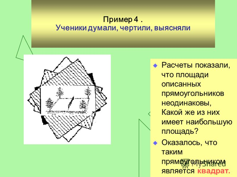 Пример 4. «Задание директора!» Расширить площадку так, чтобы: 1) Сохранить прямоугольную форму площадки, но обязательно изменить направление ограничивающих ее сторон. 2) деревья должны остаться на периферии площадки (если не по углам, то где-нибудь н