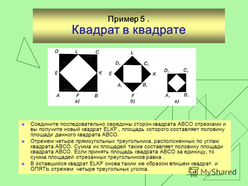 Пример 4. Ученики думали, чертили, выясняли Расчеты показали, что площади описанных прямоугольников неодинаковы, Какой же из них имеет наибольшую площадь? Оказалось, что таким прямоугольником является квадрат.