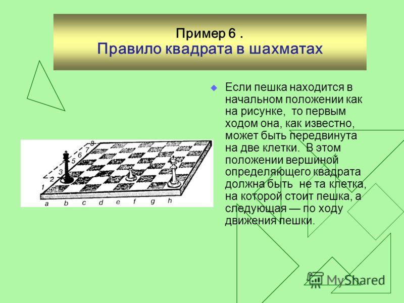Пример 6. Правило квадрата в шахматах Тогда, если король противника войдет в этот квадрат (с любой его стороны) раньше, чем пешка покинет вершину угла квадрата, то король догонит пешку, если нет, то пешка проходит в ферзи, при ходе черных король попа