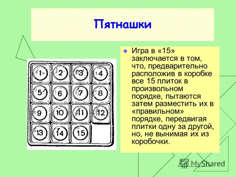 Это магический квадрат 4-ого порядка Каждое число волшебного квадрата участвует в двух суммах, а числа, расположенные по диагоналям, даже в трех, и все эти суммы равны между собой! В далекую эпоху суеверий древние индусы, а следом за ними и арабы при