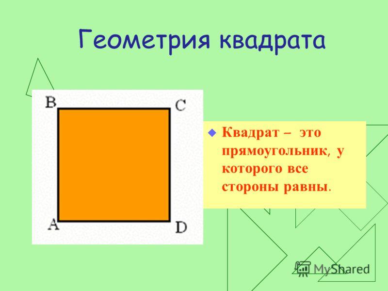 О квадрате Присмотритесь-ка к квадрату: Он здоровый, тароватый, Он надежнее как друг, Чем уж слишком круглый круг. В нем четыре стороны И все стороны равны. Честен каждою чертой, Каждый угол в нем прямой. Тем еще квадрат отличен, Что вполне он симмет