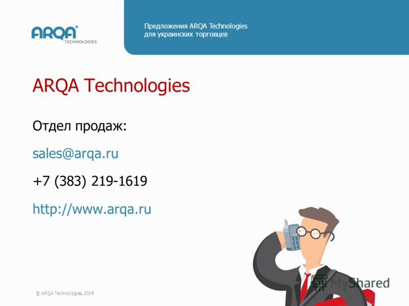 © ARQA Technologies, 2009 Предложения ARQA Technologies для украинских торговцев ARQA Technologies Отдел продаж: sales@arqa.ru +7 (383) 219-1619 http://www.arqa.ru