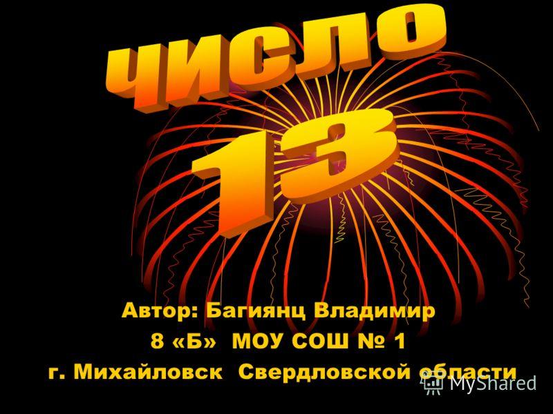 Автор: Багиянц Владимир 8 «Б» МОУ СОШ 1 г. Михайловск Свердловской области