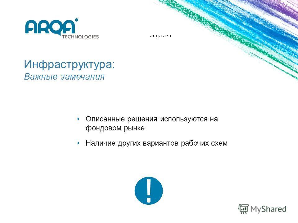 arqa.ru Инфраструктура: Важные замечания Описанные решения используются на фондовом рынке Наличие других вариантов рабочих схем