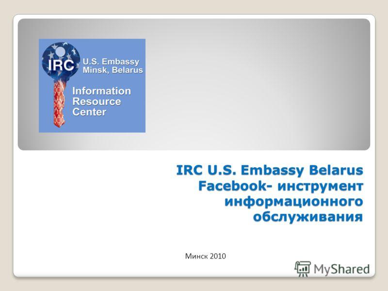 IRC U.S. Embassy Belarus Facebook- инструмент информационного обслуживания Минск 2010
