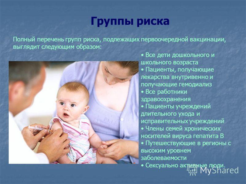 Все дети дошкольного и школьного возраста Пациенты, получающие лекарства внутривенно и получающие гемодиализ Все работники здравоохранения Пациенты учреждений длительного ухода и исправительных учреждений Члены семей хронических носителей вируса гепа