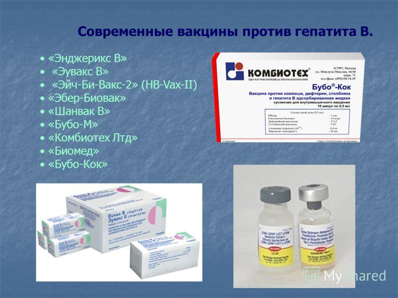 Современные вакцины против гепатита В. «Энджерикс В» «Эувакс В» «Эйч-Би-Вакс-2» (HB-Vax-II) «Эбер-Биовак» «Шанвак В» «Бубо-М» «Комбиотех Лтд» «Биомед» «Бубо-Кок»