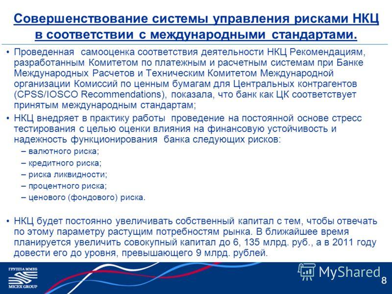 8 Совершенствование системы управления рисками НКЦ в соответствии с международными стандартами. Проведенная самооценка соответствия деятельности НКЦ Рекомендациям, разработанным Комитетом по платежным и расчетным системам при Банке Международных Расч