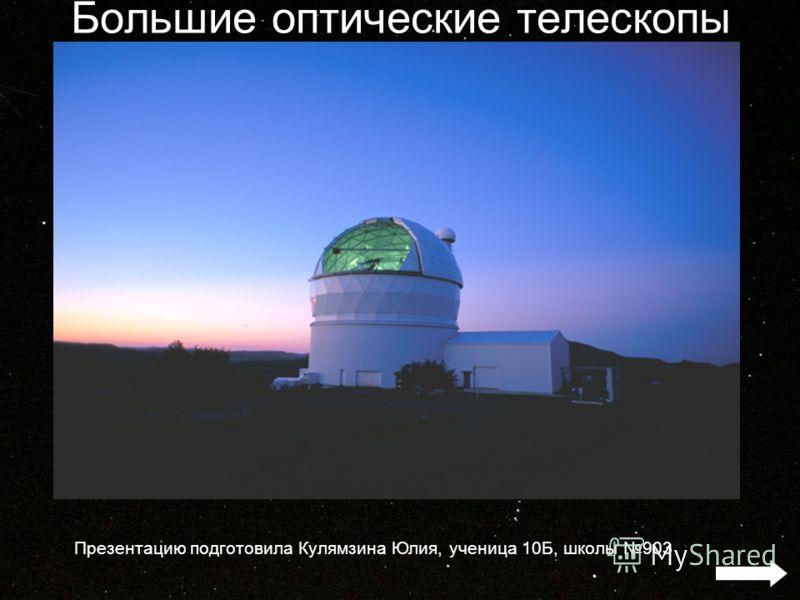 Большие оптические телескопы Презентацию подготовила Кулямзина Юлия, ученица 10Б, школы 903