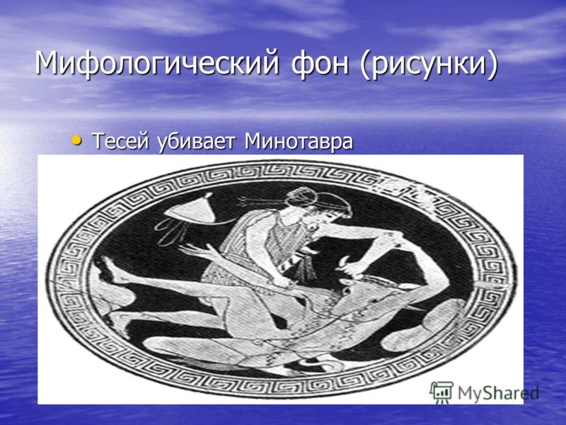 Мифологический фон (рисунки) Зевс в образе быка, похищающий царевну Европу