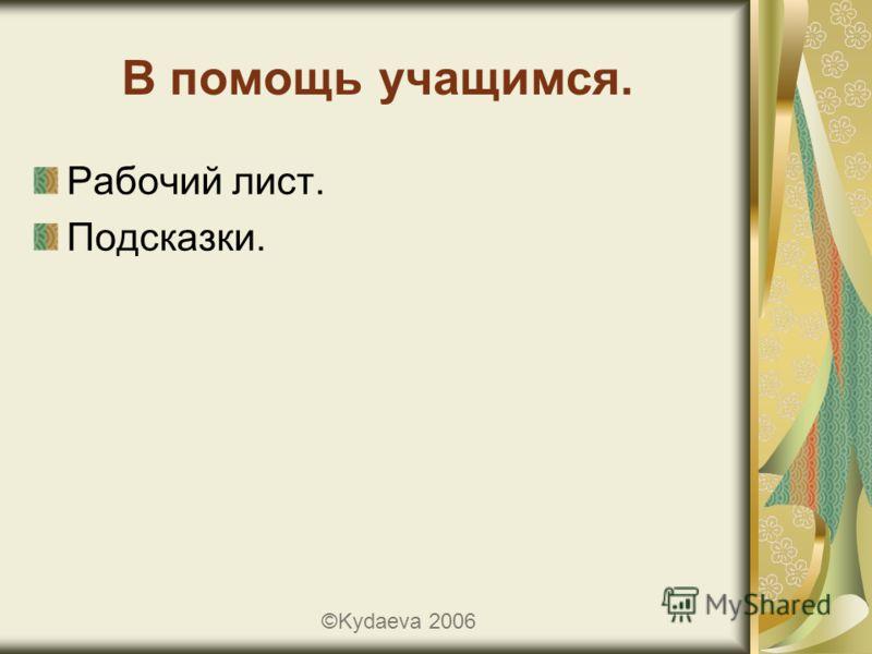 В помощь учащимся. Рабочий лист. Подсказки. ©Kydaeva 2006
