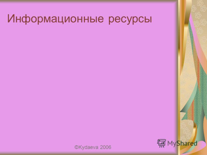 Информационные ресурсы ©Kydaeva 2006