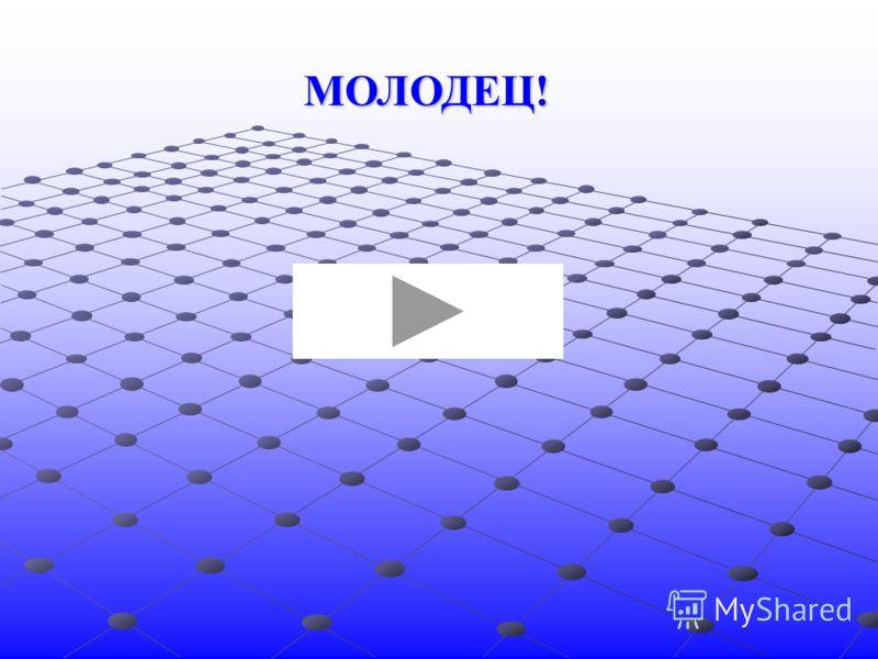 ПРОВЕРЬ СЕБЯ I.Испарением называют явление… 1) Перехода молекул в пар с поверхности и изнутри жидкости. 2) Перехода молекул из жидкости в пар. 3) Перехода молекул из пара в жидкость.