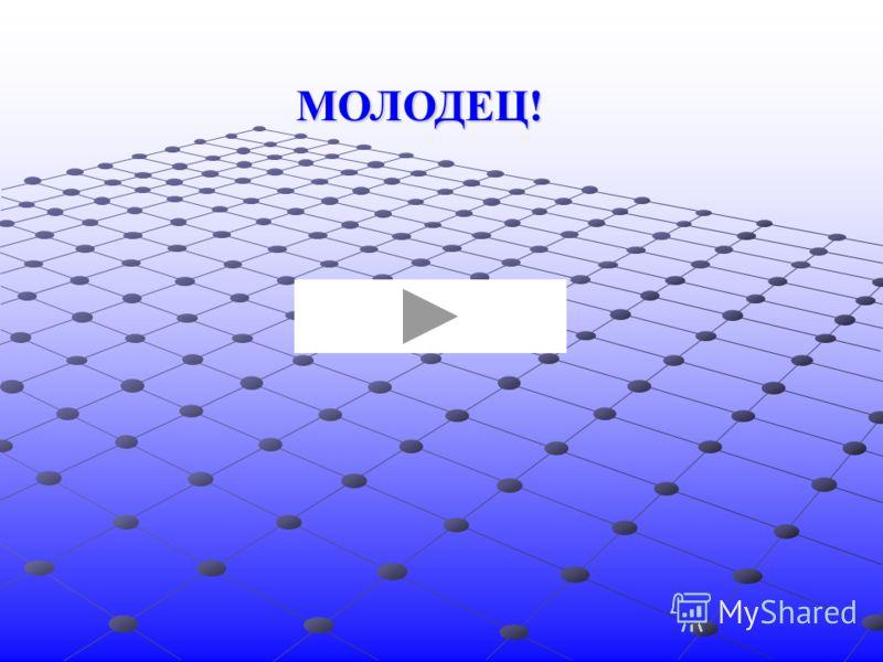 ПРОВЕРЬ СЕБЯ IV. Какое явление называют конденсацией? 1) Испарение не только с поверхности, но и изнутри жидкости. изнутри жидкости. 2) Переход молекул из жидкости в пар. 3) Переход молекул из пара в жидкость.