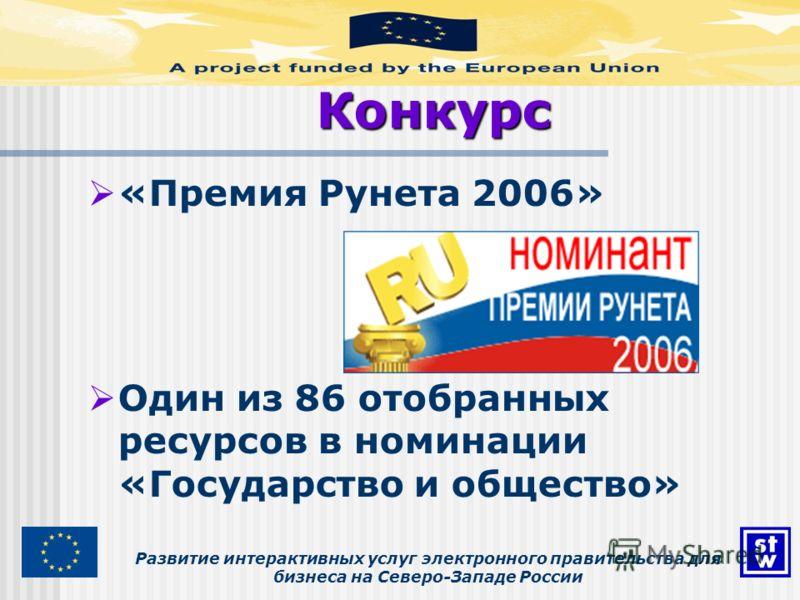 Развитие интерактивных услуг электронного правительства для бизнеса на Северо-Западе России Конкурс «Премия Рунета 2006» Один из 86 отобранных ресурсов в номинации «Государство и общество»