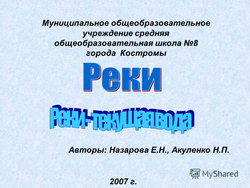 Муниципальное общеобразовательное учреждение средняя общеобразовательная школа 8 города Костромы Авторы: Назарова Е.Н., Акуленко Н.П. 2007 г.