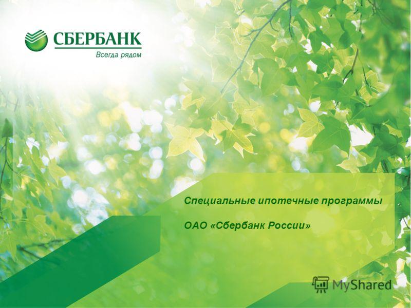 Cпециальные ипотечные программы ОАО «Сбербанк России»