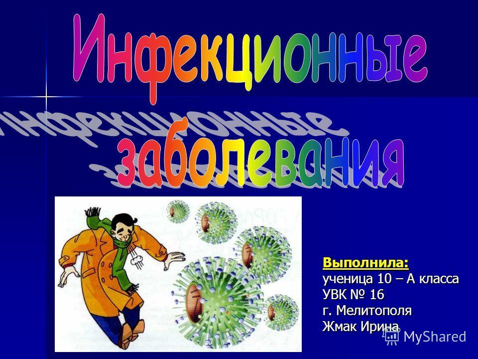 Выполнила: ученица 10 – А класса УВК 16 г. Мелитополя Жмак Ирина