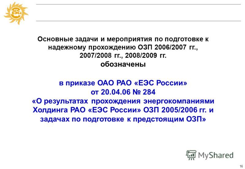 15 Прохождение ОЗП 2005-2006 Теплоснабжение Значительно снижены объемы замены изношенных тепловых сетей. При потребности замен в среднем около 10% от протяженности, энергокомпаниями планируется 5 – 6%. филиал «Невский» ОАО «ТГК-1», Орловская ТЭЦ, Вол