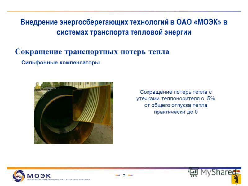 6 Основным направлением повышения эффективности топливоиспользования является оптимизация существующей системы теплоснабжения Москвы, прежде всего - за счет согласования режимов, зон действия теплоисточников и оптимизации схемы тепловых сетей. На кон