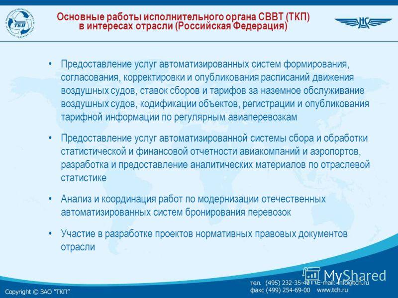Основные работы исполнительного органа СВВТ (ТКП) в интересах отрасли (Российская Федерация) Предоставление услуг автоматизированных систем формирования, согласования, корректировки и опубликования расписаний движения воздушных судов, ставок сборов и