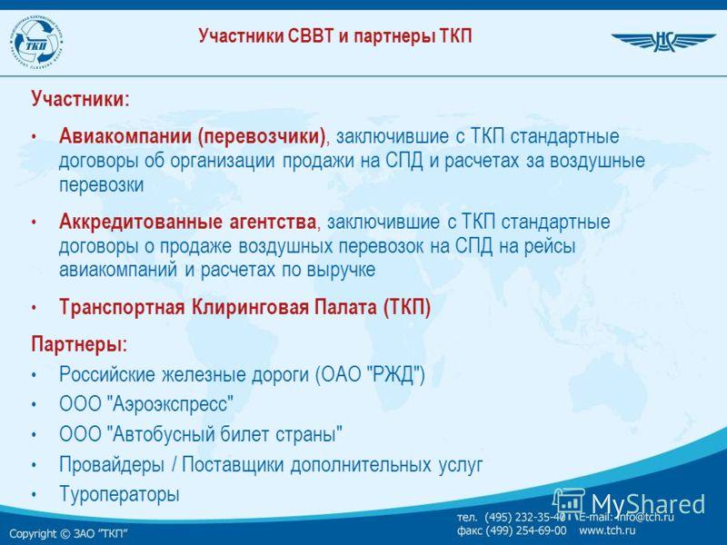 Участники СВВТ и партнеры ТКП Участники: Авиакомпании (перевозчики), заключившие с ТКП стандартные договоры об организации продажи на СПД и расчетах за воздушные перевозки Аккредитованные агентства, заключившие с ТКП стандартные договоры о продаже во