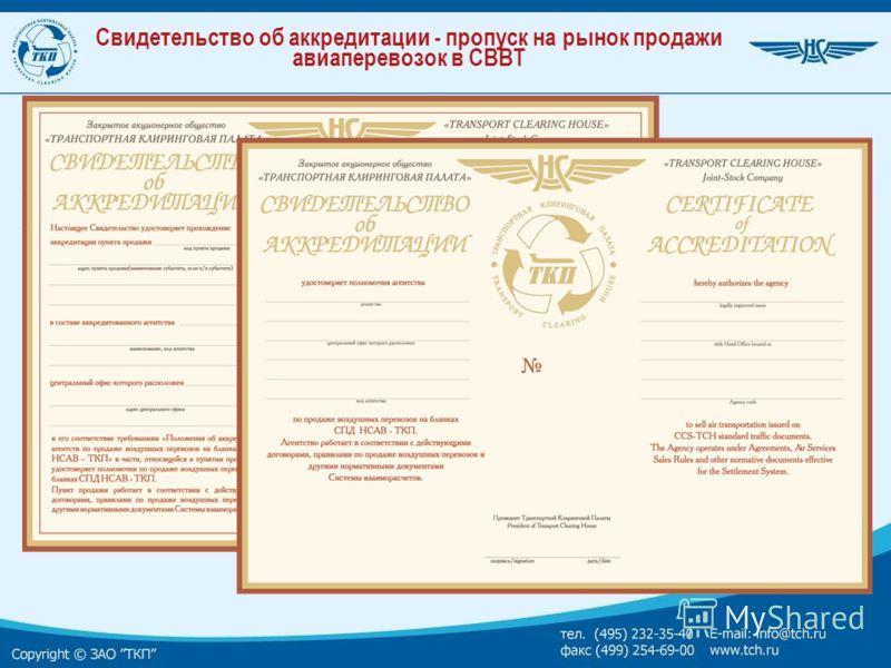 Свидетельство об аккредитации - пропуск на рынок продажи авиаперевозок в СВВТ
