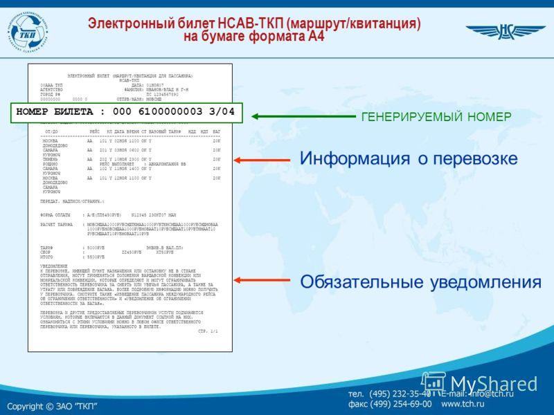 Электронный билет НСАВ-ТКП (маршрут/квитанция) на бумаге формата А4 Информация о перевозке Обязательные уведомления ГЕНЕРИРУЕМЫЙ НОМЕР НОМЕР БИЛЕТА : 000 6100000003 3/04