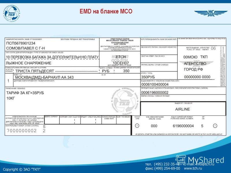 EMD на бланке МСО