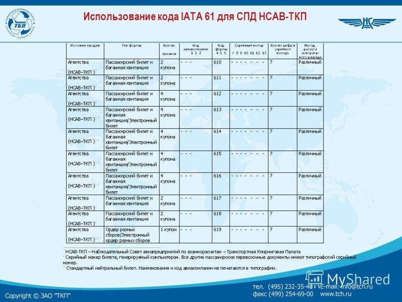 Использование кода IATA 61 для СПД НСАВ-ТКП