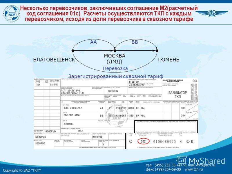 Несколько перевозчиков, заключивших соглашение М2(расчетный код соглашения 01с). Расчеты осуществляются ТКП с каждым перевозчиком, исходя из доли перевозчика в сквозном тарифе АА БЛАГОВЕЩЕНСК МОСКВА (ДМД) ТЮМЕНЬ Перевозка Зарегистрированный сквозной
