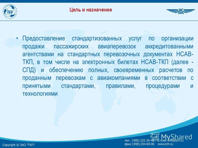 Цель и назначение Предоставление стандартизованных услуг по организации продажи пассажирских авиаперевозок аккредитованными агентствами на стандартных перевозочных документах НСАВ- ТКП, в том числе на электронных билетах НСАВ-ТКП (далее - СПД) и обес
