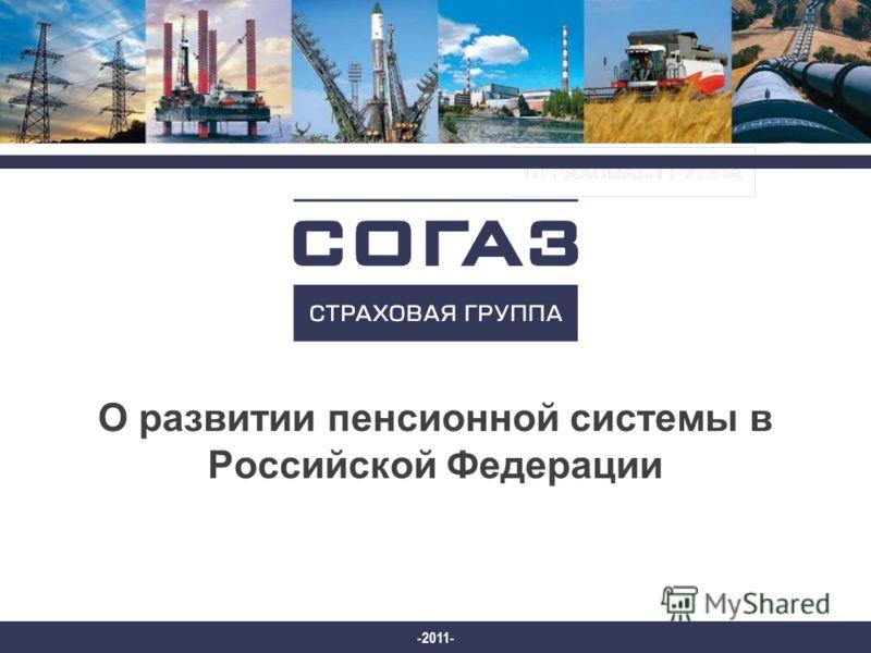 О развитии пенсионной системы в Российской Федерации -2011-