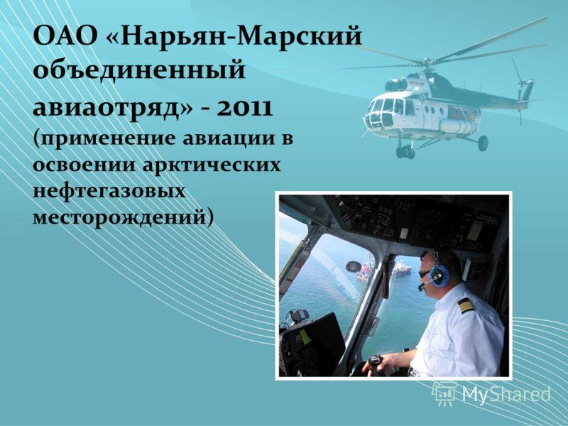 ОАО «Нарьян-Марский объединенный авиаотряд» - 2011 (применение авиации в освоении арктических нефтегазовых месторождений)
