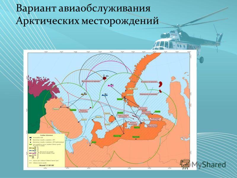 Вариант авиаобслуживания Арктических месторождений