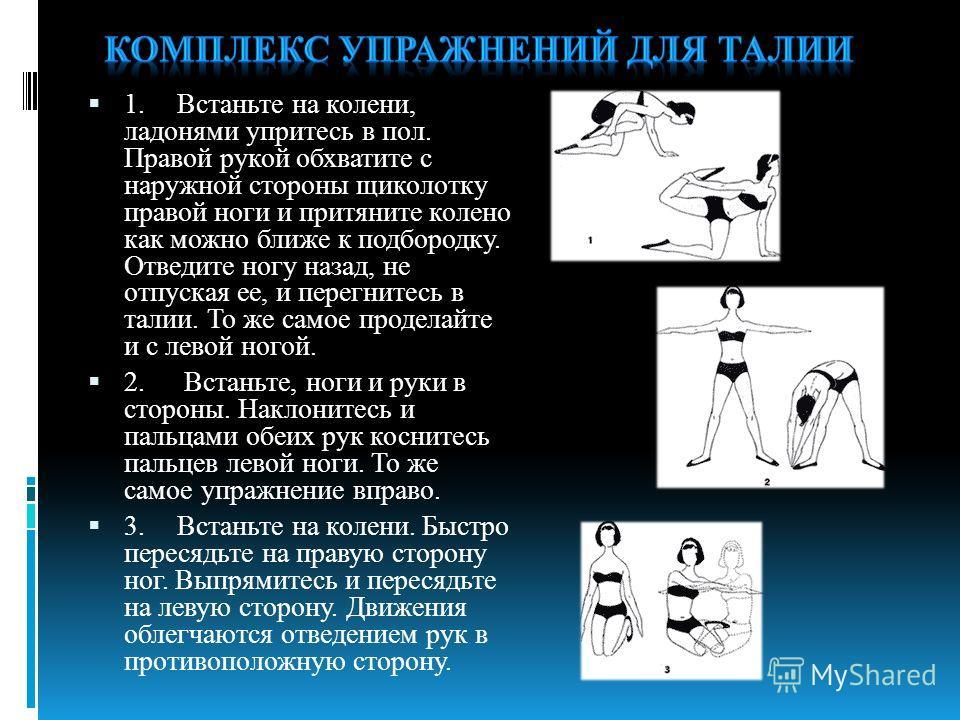 1. Встаньте на колени, ладонями упритесь в пол. Правой рукой обхватите с наружной стороны щиколотку правой ноги и притяните колено как можно ближе к подбородку. Отведите ногу назад, не отпуская ее, и перегнитесь в талии. То же самое проделайте и с ле