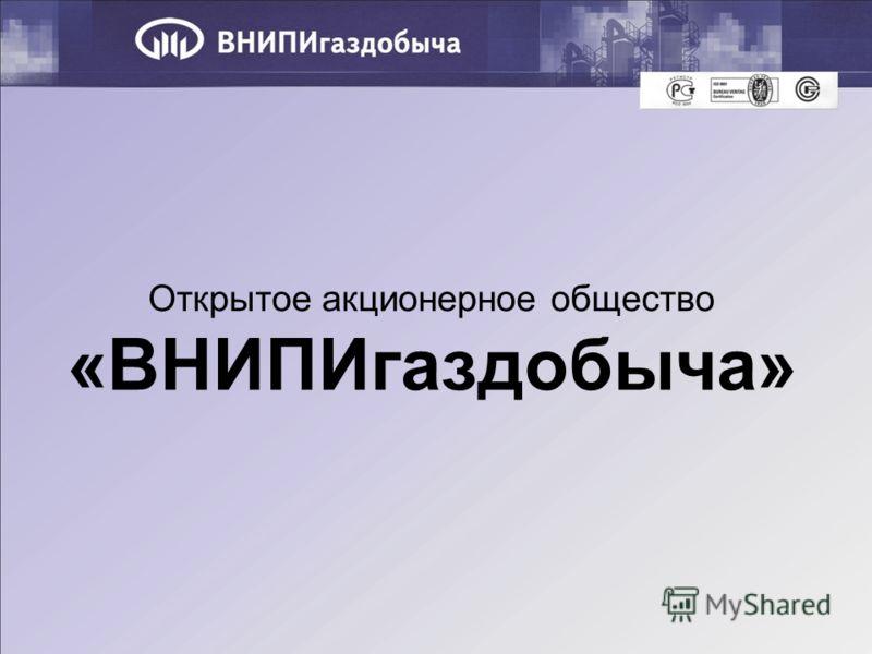 Открытое акционерное общество «ВНИПИгаздобыча»