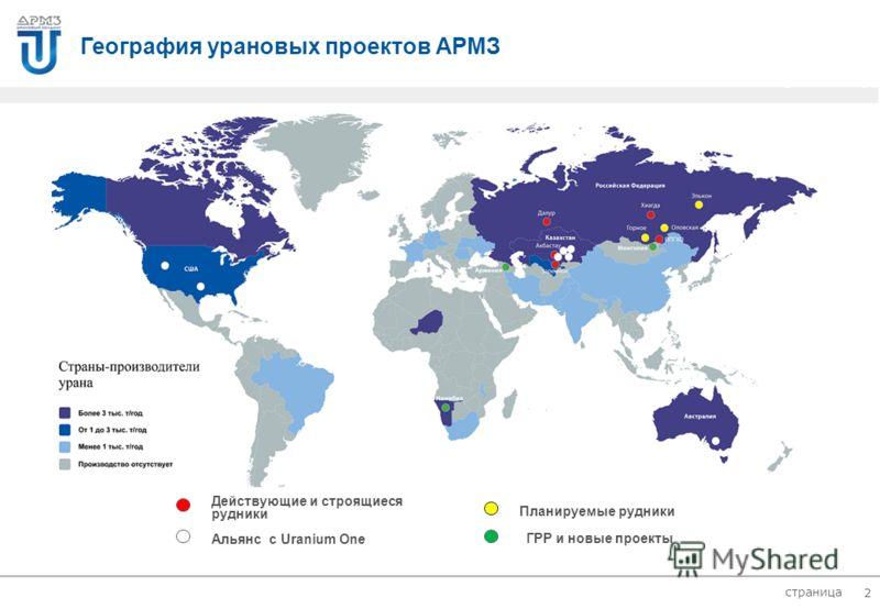 страница 1 234 Проектирование Строительство Разведка / перспектива АРМЗ сегодня 1 АРМЗ – добывающий дивизион Росатома, реализующий стратегию сырьевого обеспечения корпорации АРМЗ управляет добывающими активами в России и Казахстане, а также реализует